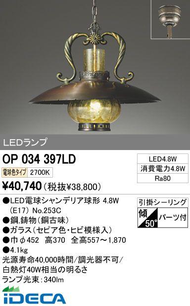 AU02568 LEDペンダント