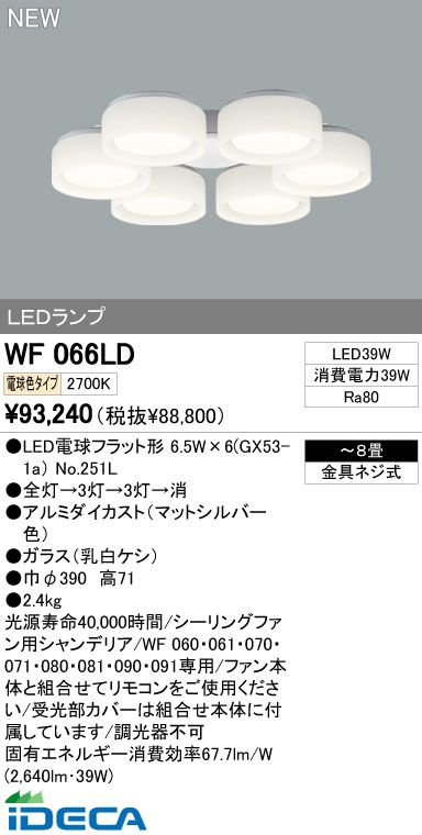 AW00938 シーリングファン灯具