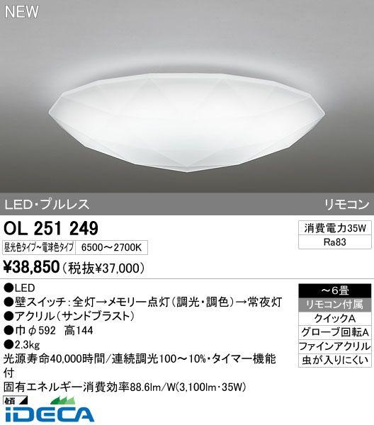 BL26137 LEDシーリングライト