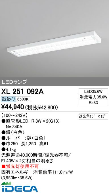 BL88855 ベースライト・間接照明