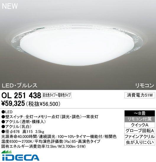 BM52897 LEDシーリングライト