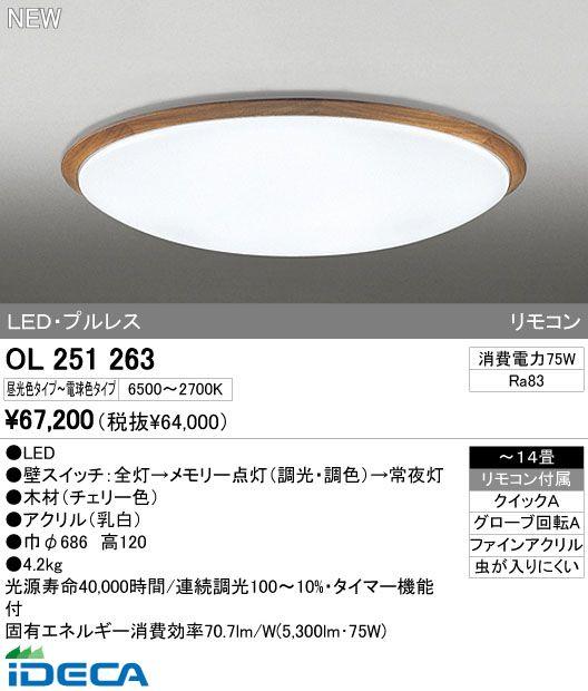 BP19908 LEDシーリングライト