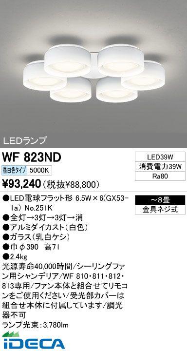 BR12424 シーリングファン灯具