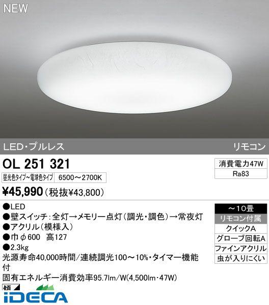 BS62975 LEDシーリングライト