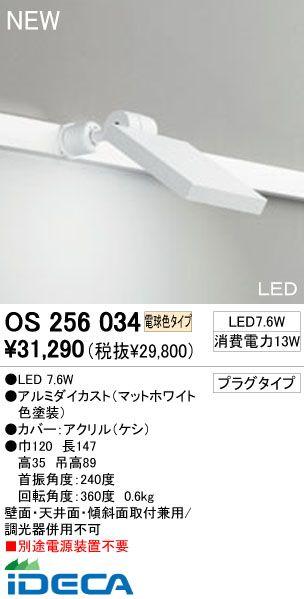 BS94334 LEDスポットライト