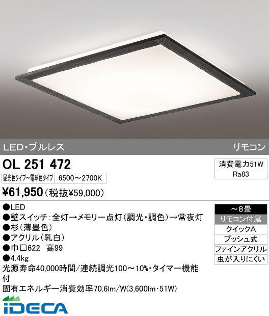 BT13679 LEDシーリングライト