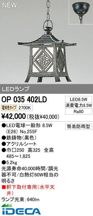 CP02629 LEDペンダント