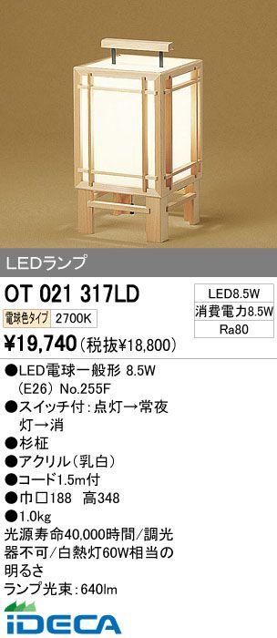 DN70451 LEDスタンド