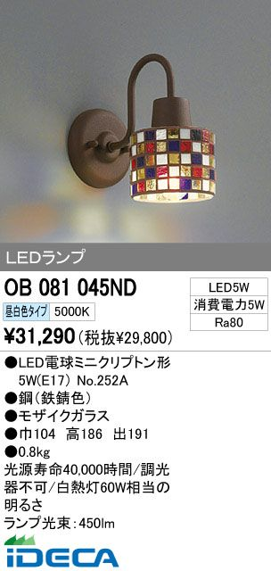 DS46201 LEDブラケット
