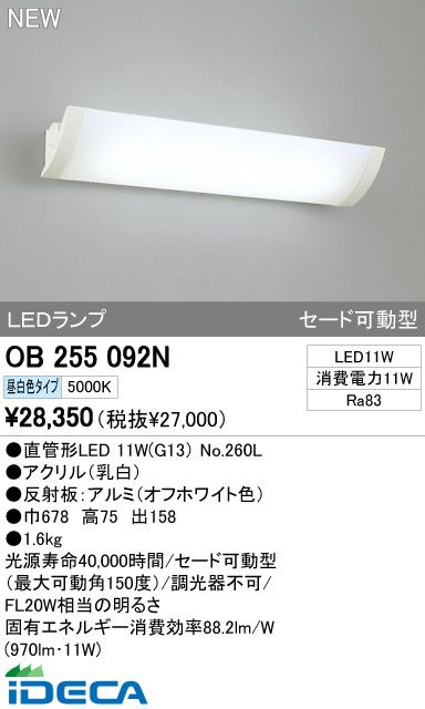 DS71553 LEDブラケットライト