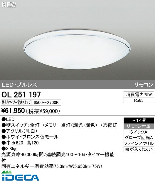 DU40125 LEDシーリングライト