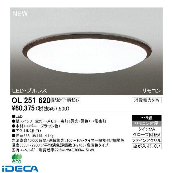 EV39153 LEDシーリングライト
