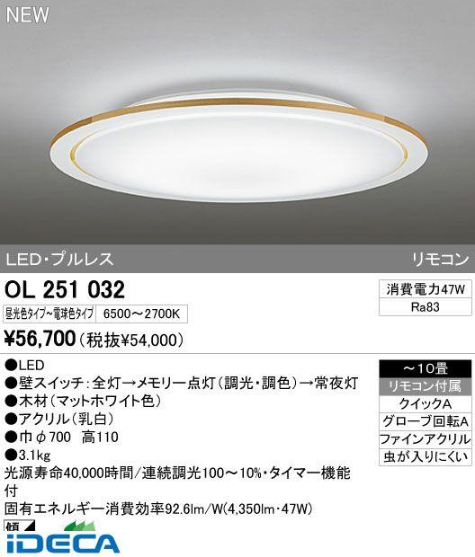 EW19655 LEDシーリングライト