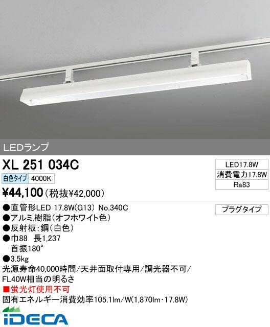 FM34485 ベースライト