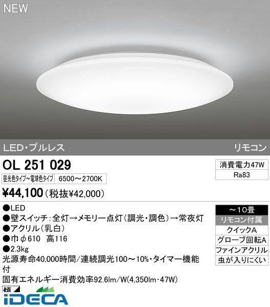 FM37370 LEDシーリングライト