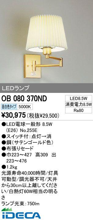 FP78876 LEDブラケット