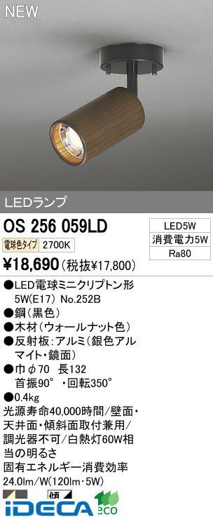 FP96897 LEDスポットライト