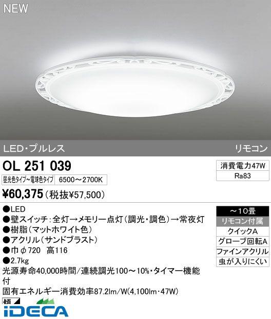 FR05789 LEDシーリングライト