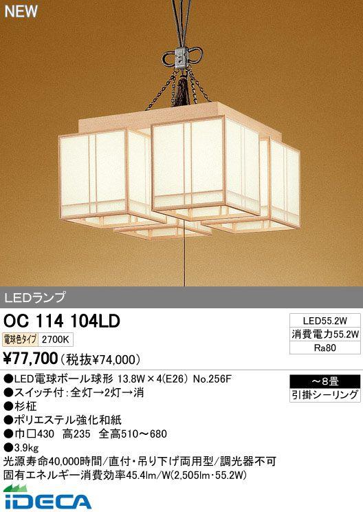 FV50111 LEDシャンデリア