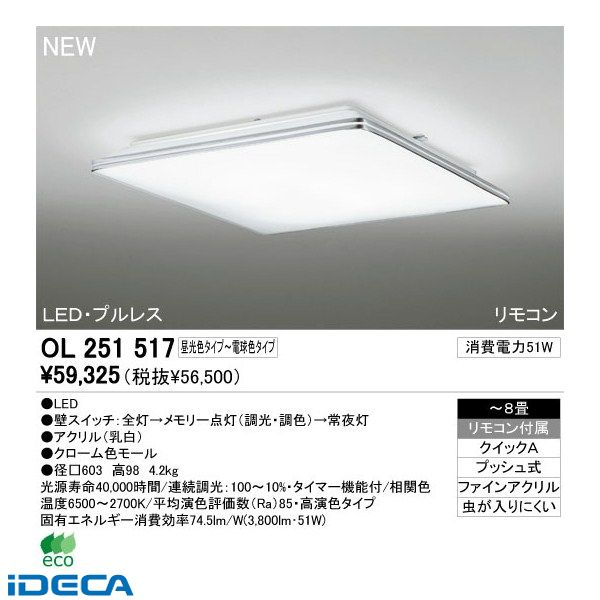 FV51672 LEDシーリングライト