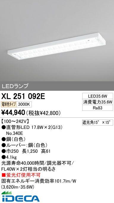 FW79993 ベースライト