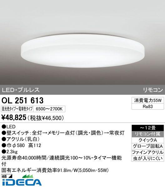 GP88510 LEDシーリングライト