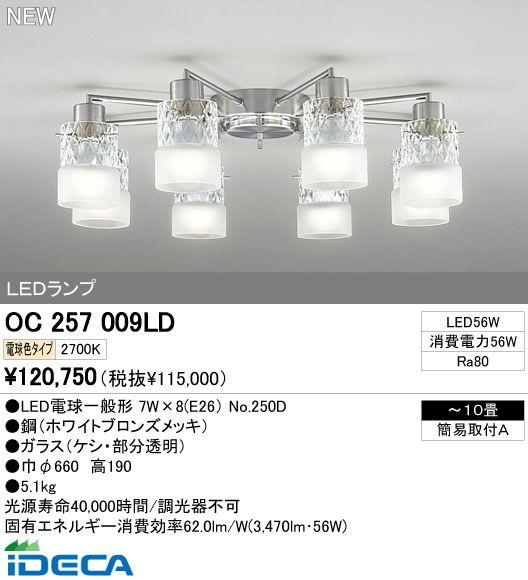 GU46323 LEDシャンデリア