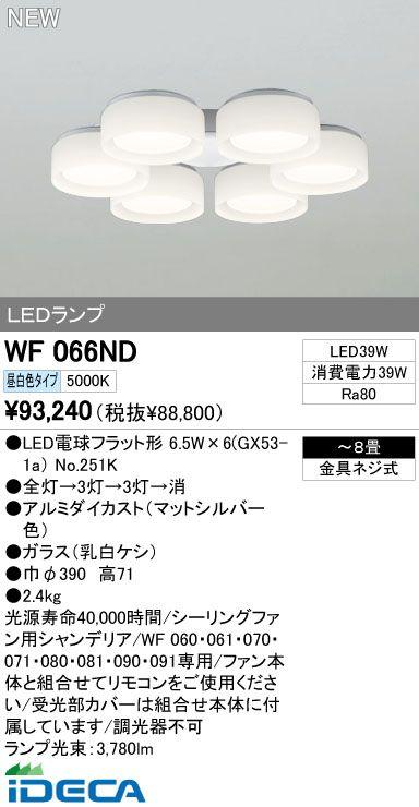 HM23718 シーリングファン灯具