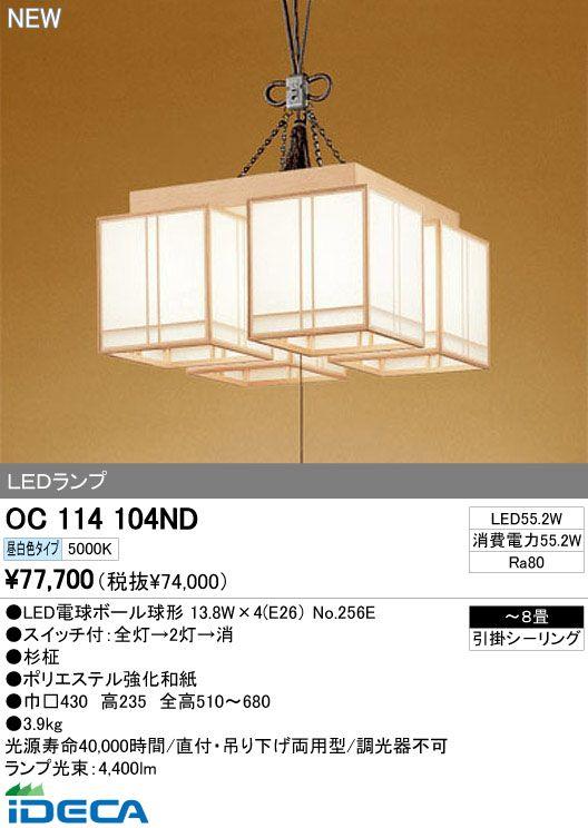 JN95680 LEDシャンデリア