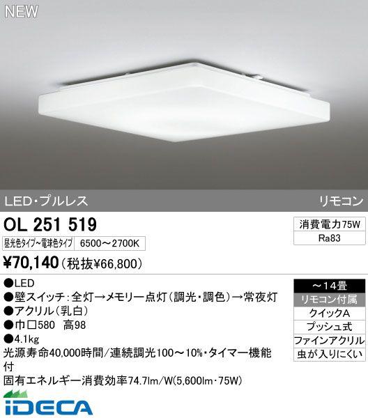JN97241 LEDシーリングライト