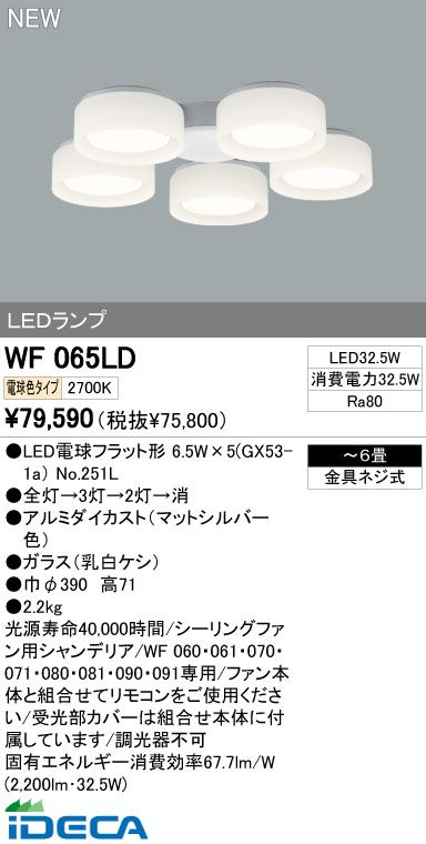 JR55360 シーリングファン灯具