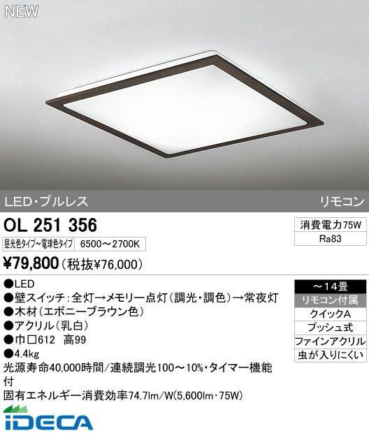 JR64252 LEDシーリングライト