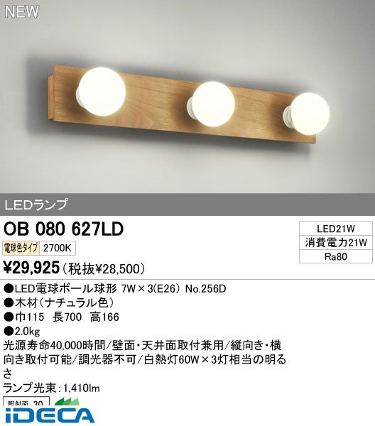 JS02942 LEDブラケット