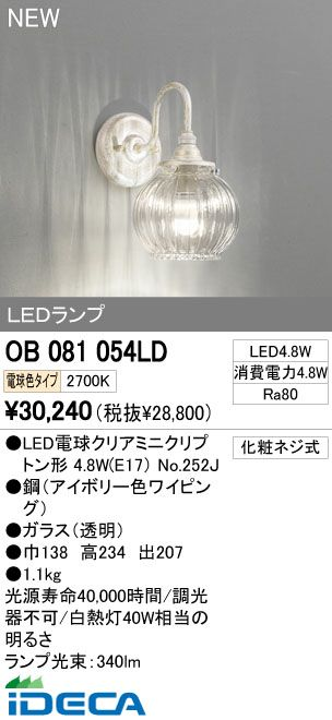 JV22065 LEDブラケット