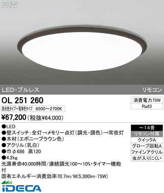 KR76771 LEDシーリングライト