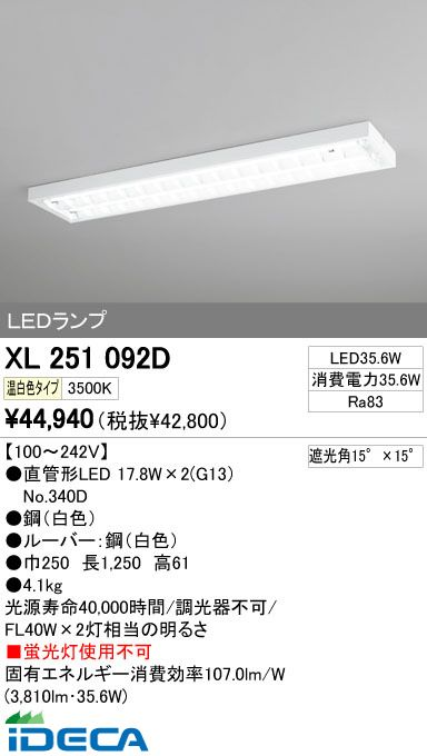 KU57204 ベースライト