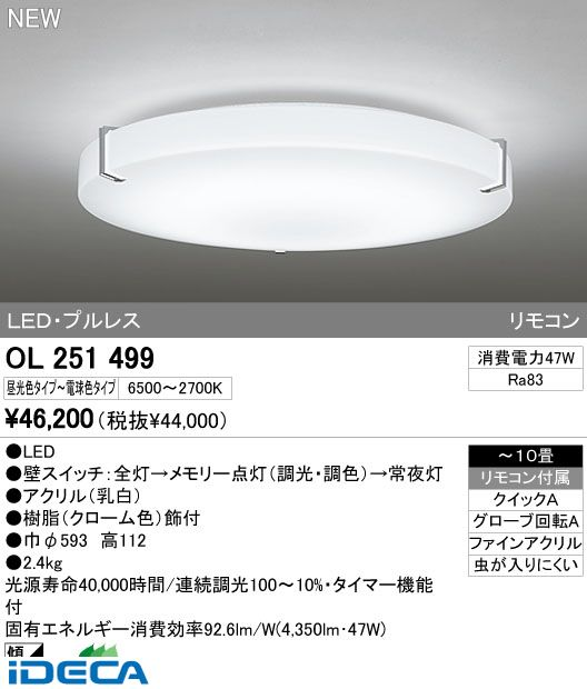 KV46598 LEDシーリングライト