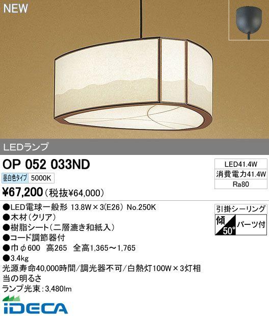 AM50831 LEDペンダント