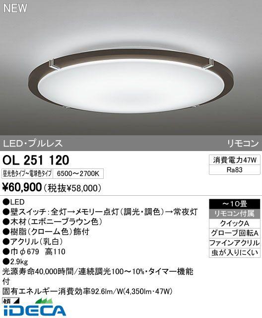 AS40003 LEDシーリングライト