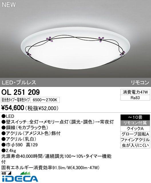 BT79282 LEDシーリングライト