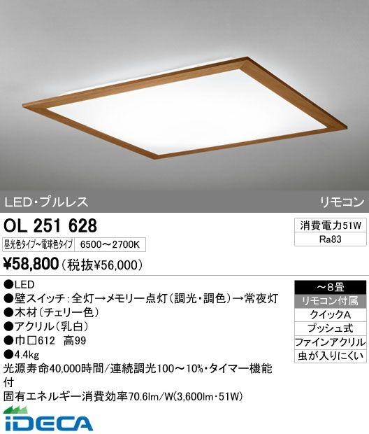 BW58154 LEDシーリングライト