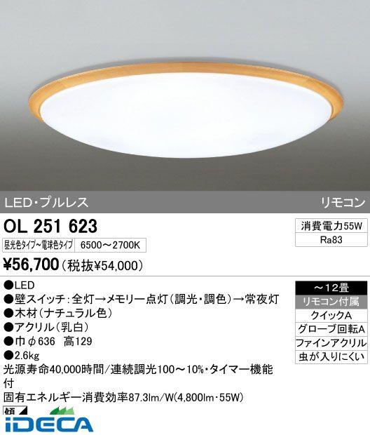 CN26573 LEDシーリングライト