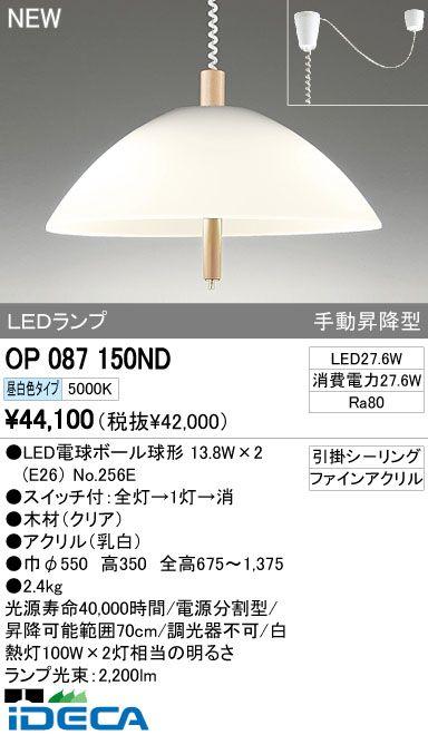 DL57182 LEDペンダント