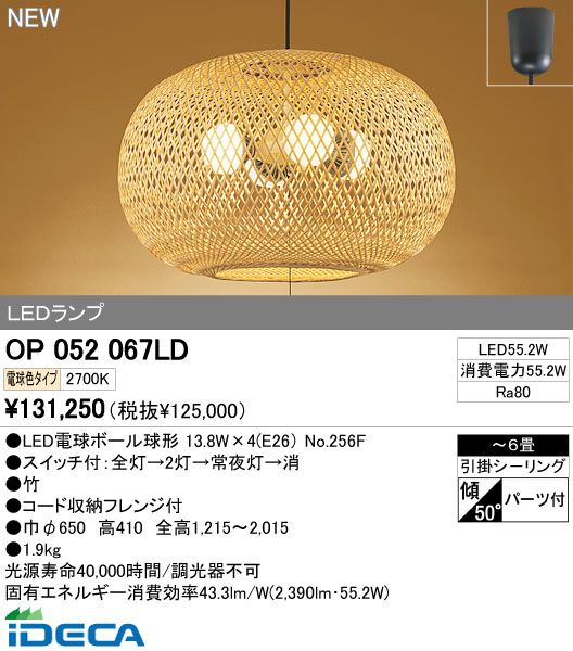 DL82534 LEDペンダント