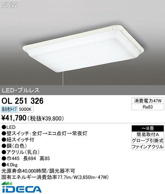 DN79343 LEDシーリングライト