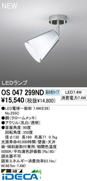 DP61406 LEDスポットライト