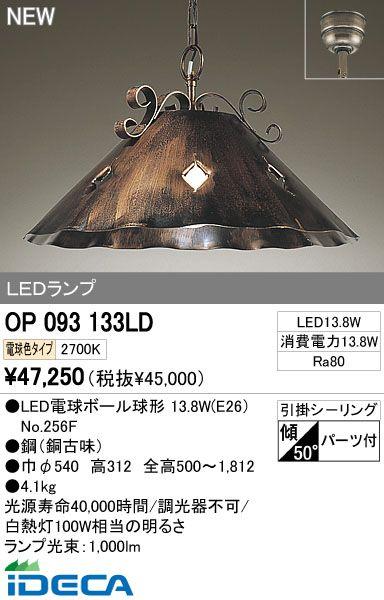 DU86383 LEDペンダント