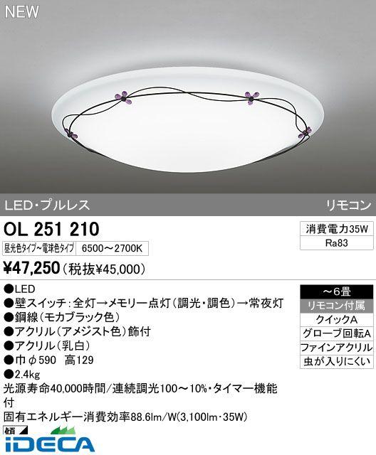 EM24851 LEDシーリングライト