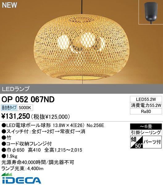FL41969 LEDペンダント