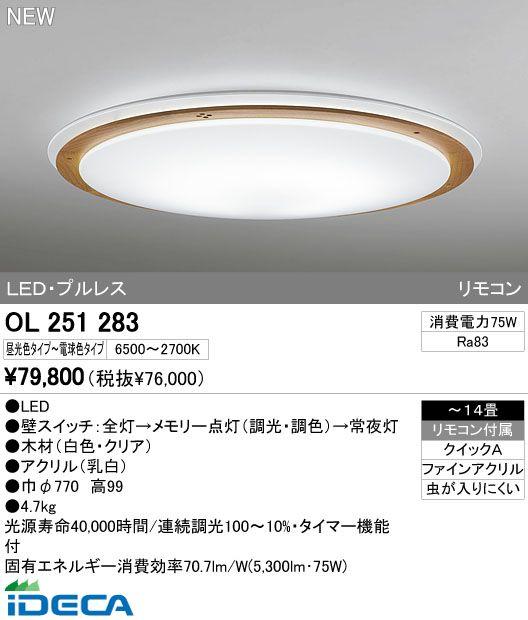 FN64130 LEDシーリングライト
